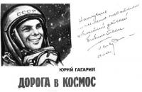Выставка Гагарину в библиотеке д. Волково.