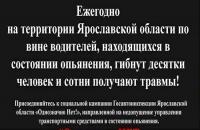 Пропагандистская кампания «Однозначно нет!»