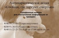 Антинаркотическая акция «Сообщи, где торгуют смертью»!