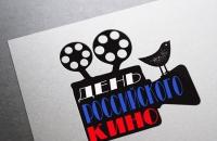 Видеоролики к Дню Российского кино.