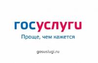 Регистрация на портале Госуслуг-полезная информация!