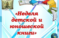 Программа «Недели детской книги» в Милюшино