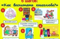 Как воспитать книголюба-советы библиотекаря?!