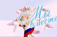 Акция «Крымская весна-2020»- в д.Волково.