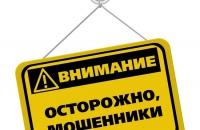 Информационная памятка!- вниманию населения.