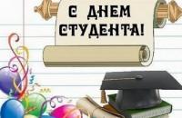 Поздравление с праздником-День студента!